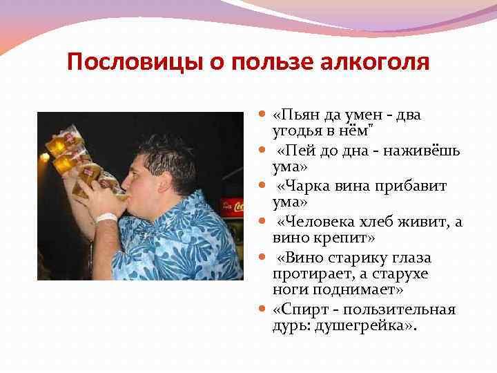 Польза алкоголя для организма человека – есть ли она? + видео   наливали