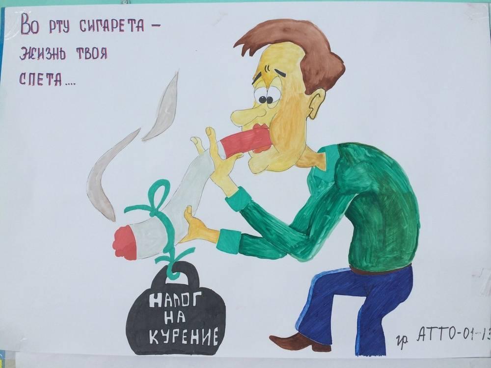 Презентация - о вреде курения
