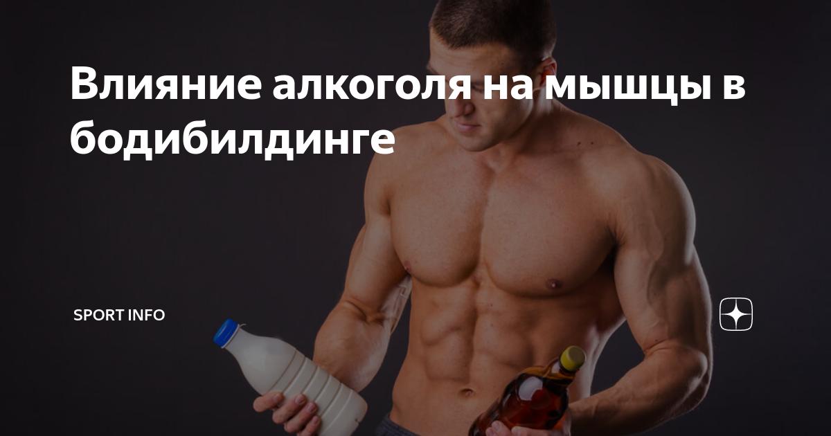 Можно ли пить алкоголь после тренировки: алкоголь после спорта