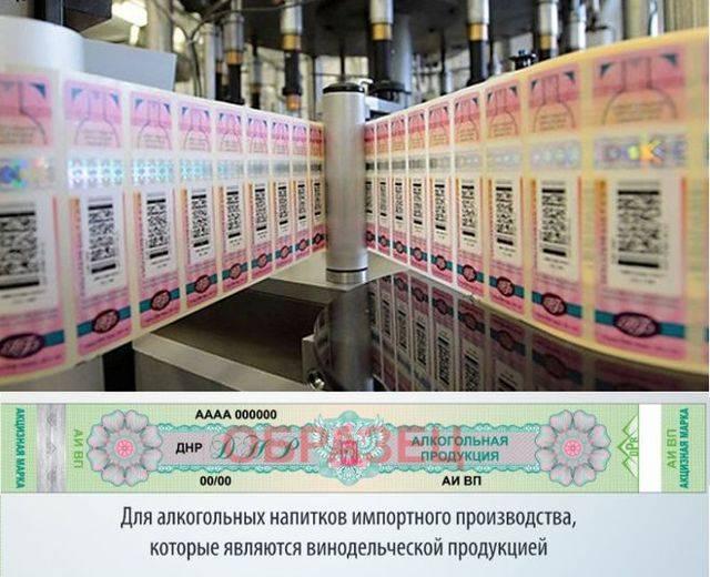 Акцизные марки российской федерации — википедия переиздание // wiki 2