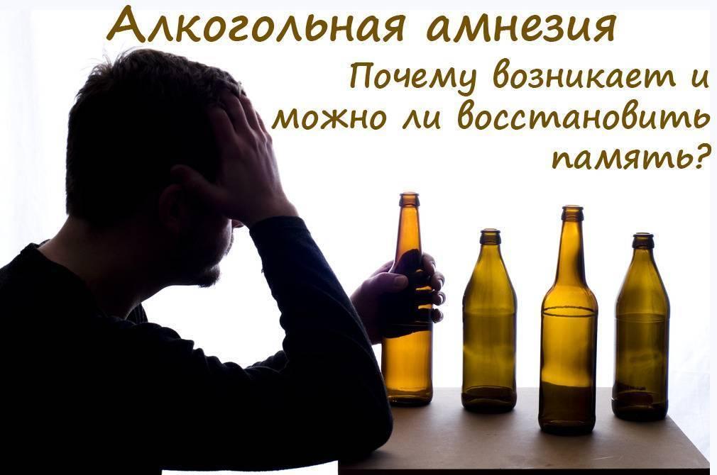 Потеря памяти при алкогольном опьянении