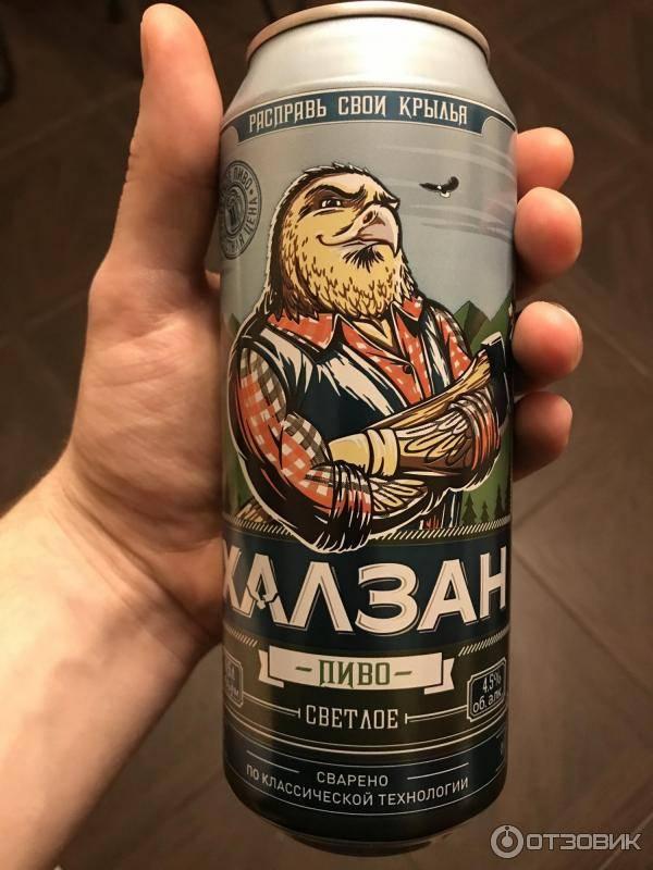 Обзор пива Халзан