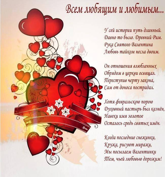 Поздравления с днём святого валентина в стихах и прозе