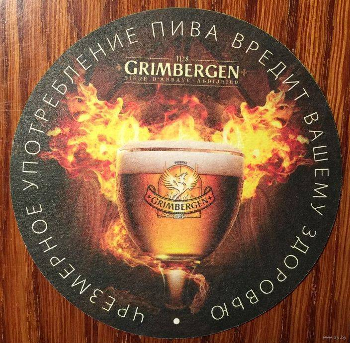 Пиво гримберген и его особенности