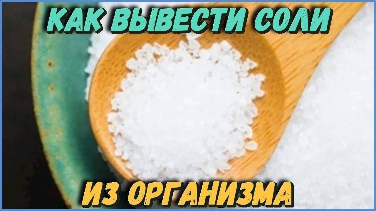 Особенности выведения солей из организма