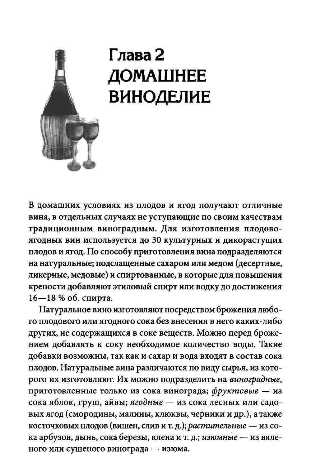 Вишневая настойка на самогоне, водке, коньяке - 15 пошаговых рецептов