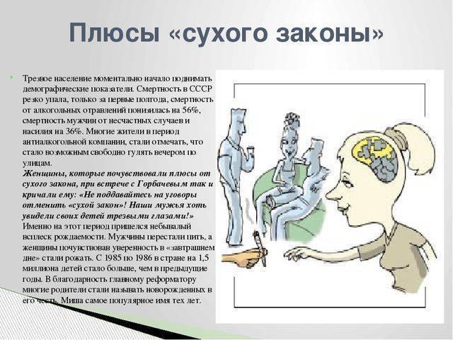Все, что нужно знать про «сухой закон» в ссср, сша, россии, финляндии