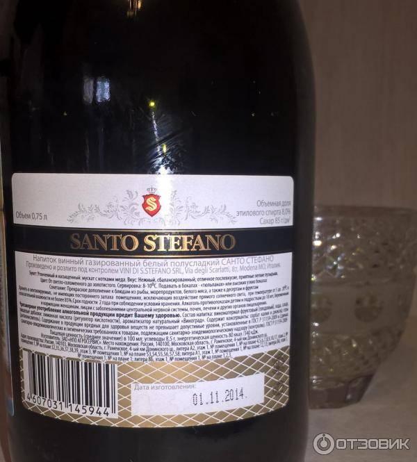 Игристое вино Santo Stefano