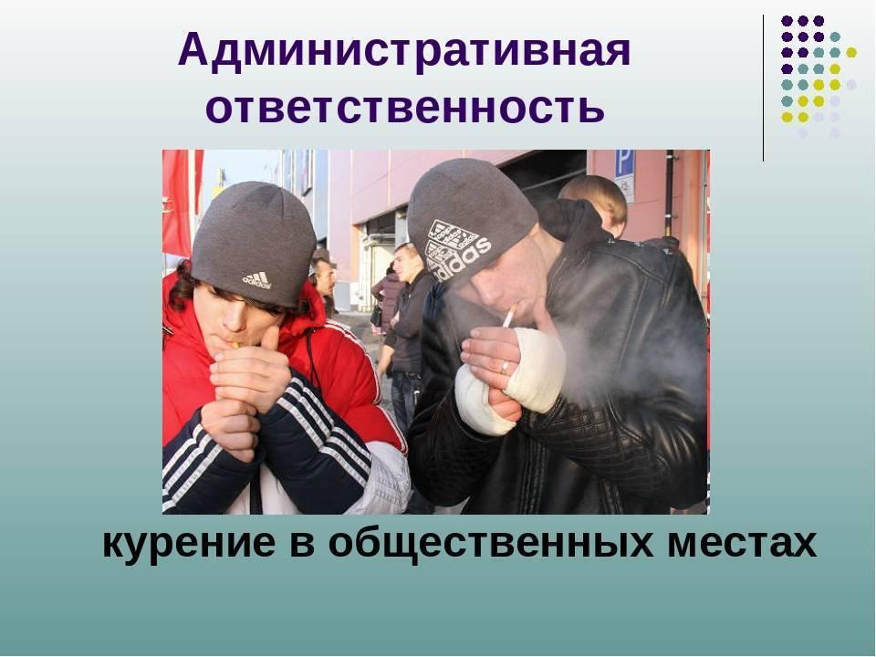 Статья 6.24 коап рф: курение в подъезде и других общественных местах. размеры штрафов за административное правонарушение
