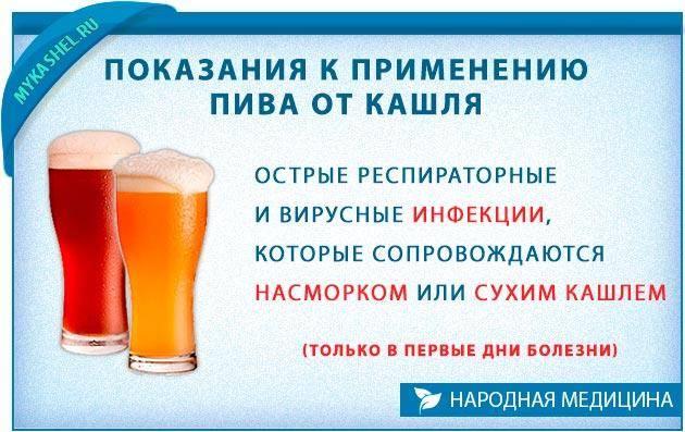Горячее пиво от кашля: рецепты для взрослых при бронхите