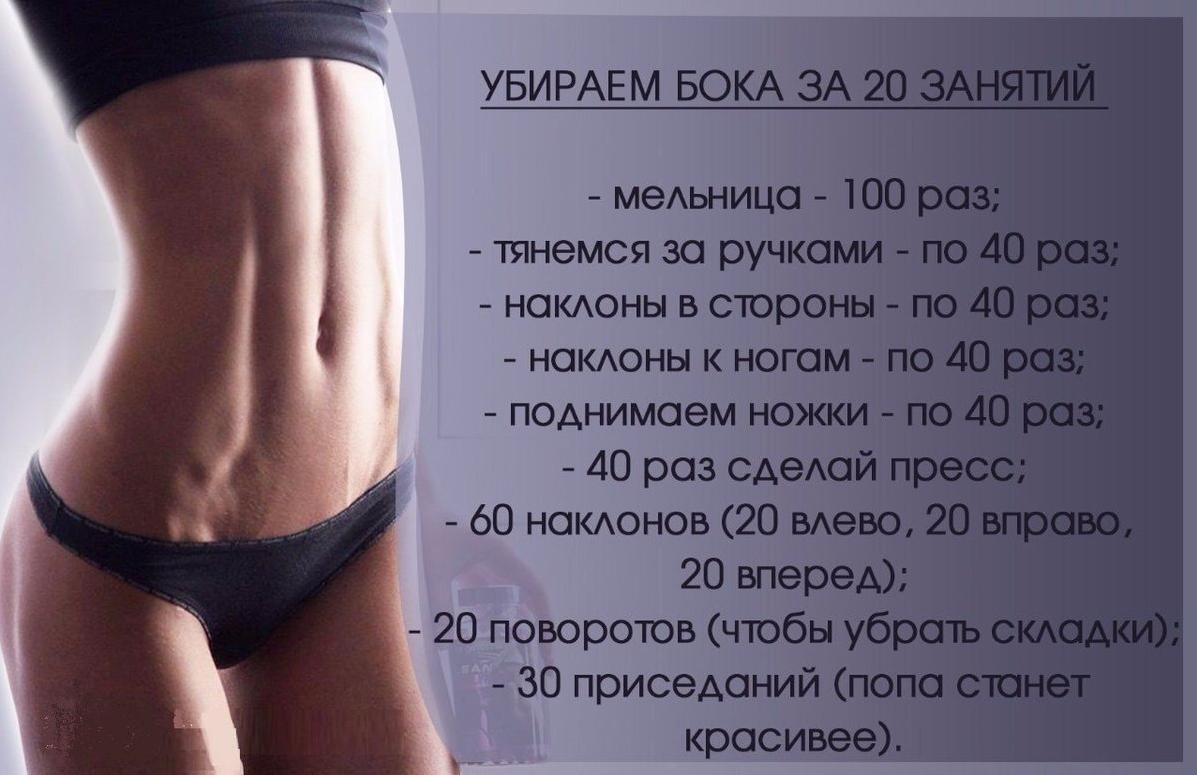 Как убрать живот и бока мужчине: правильное питание и комплекс упражнений в домашних условиях
