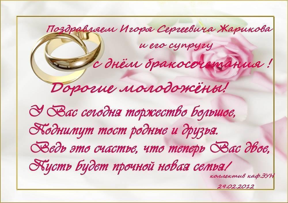 Тосты на свадьбу для молодоженов в стихах и прозе