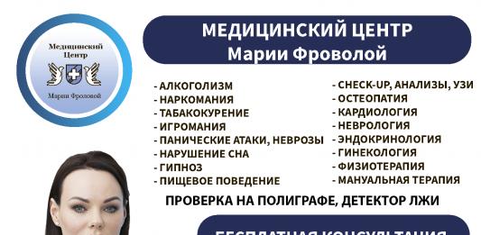 Выведение из запоя: капельница на дому. стоимость услуги в москве - клиника марии фроловой %