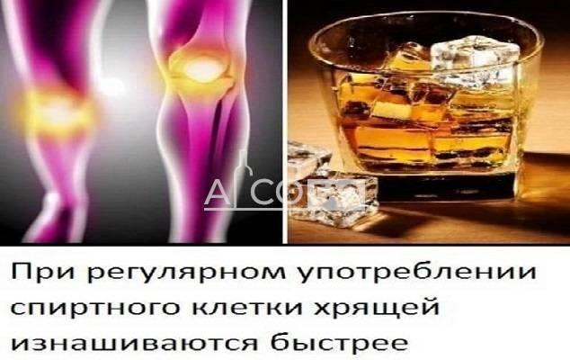 Влияние алкоголя на суставы человека при артрите и артрозе