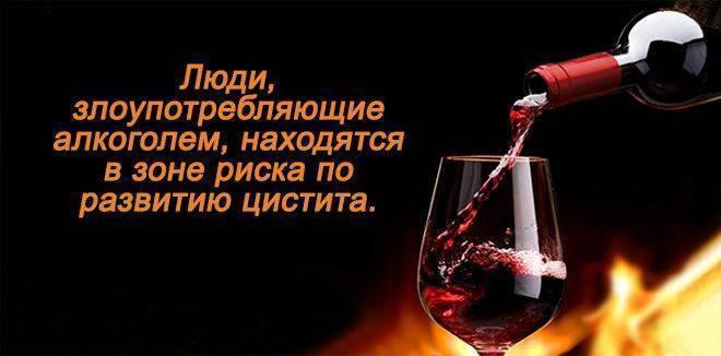 Можно ли белое вино при цистите - медицинская профилактика