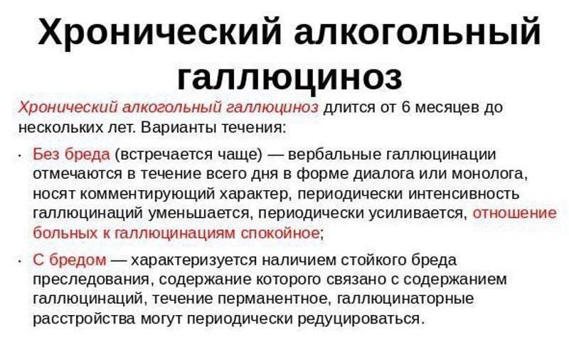 Алкогольный делирий: клиническая картина, тактика лечения, оказание первой помощи | musizmp3.ru