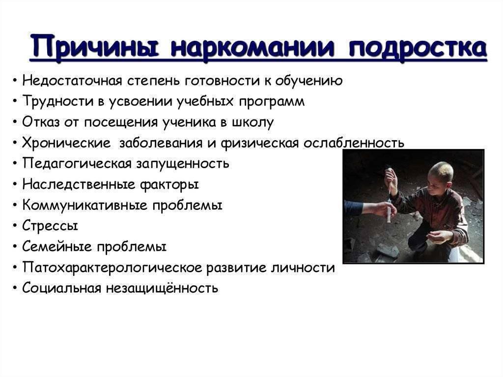 Опийная наркомания - признаки, причины, симптомы, лечение и профилактика - idoctor.kz