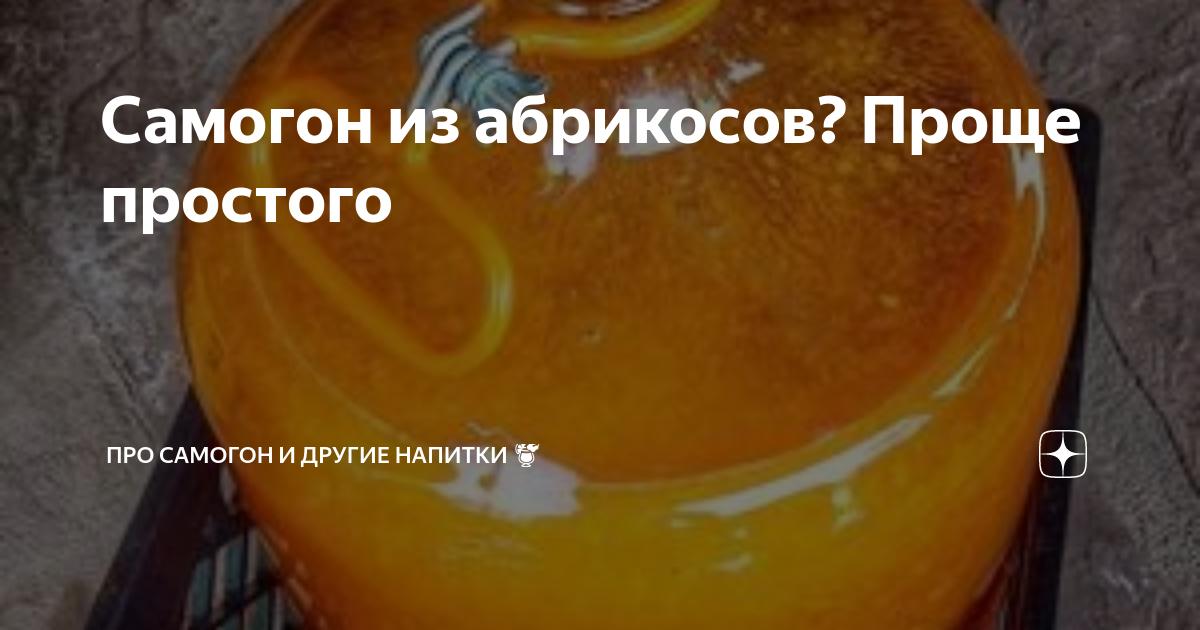 Рецепты и технология приготовления абрикосового самогона в домашних условиях