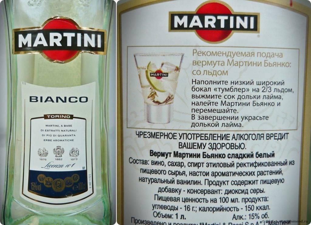 Что такое мартини, сколько градусов в алкоголе.