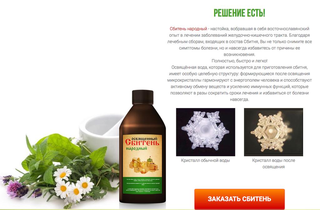 Как приготовить сбитень медовый от простатита плоды каштана от простатита
