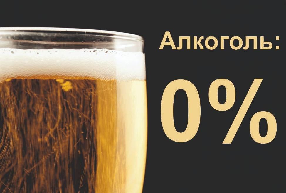 Стоит ли заменять обычное пиво безалкогольным