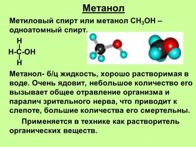 Можно ли пить изопропиловый спирт? спирт изопропиловый технический: состав, формула, применение. чем опасен изопропиловый спирт: отравление изопропанолом - медицина для тебя