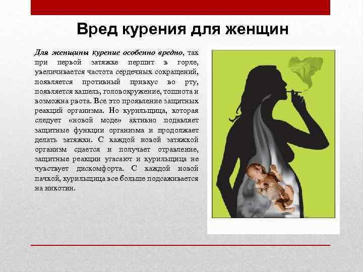Влияние курения на организм человека: как табакокурение может сказаться на здоровье