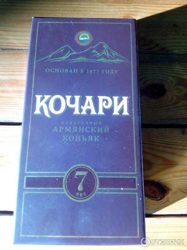 Коньяк кочари: дотягивает ли продукция известной армянской компании до высокой планки