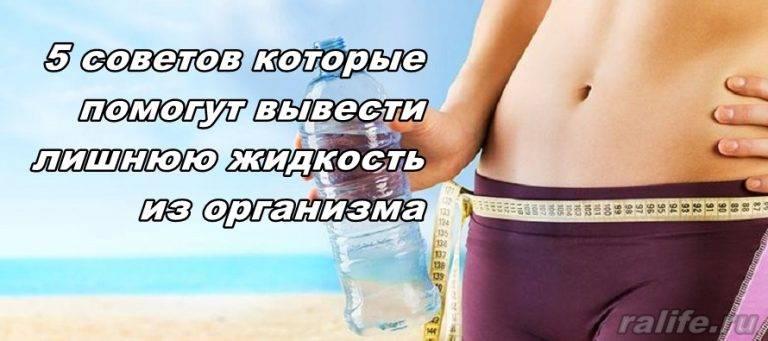 Как вывести воду из организма для похудения быстро в домашних условиях