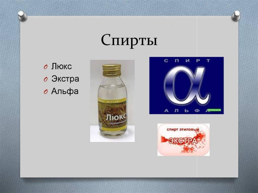 Все о спиртах альфа, люкс, экстра и алкогольных напитках
