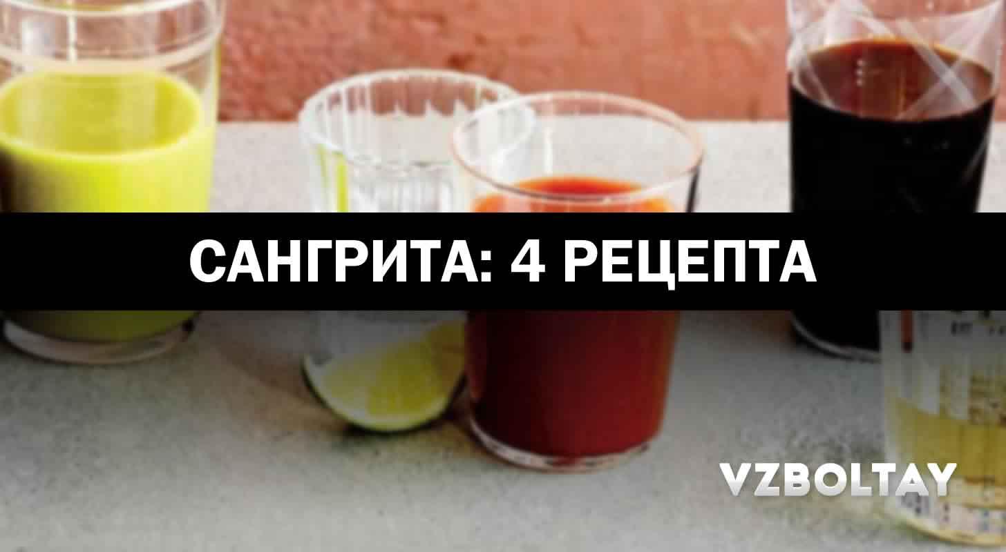 Сочетание «текила-сангрита»: рецепт приготовления и правильное применение