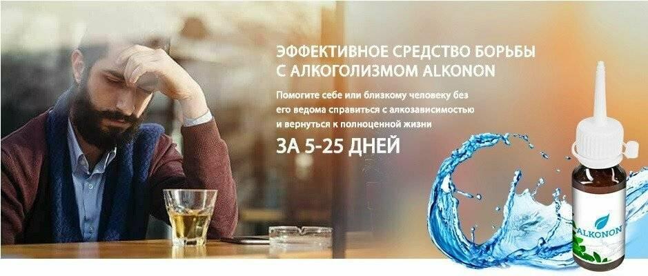 Таблетки от алкоголизма без последствий - перечень эффективных препаратов