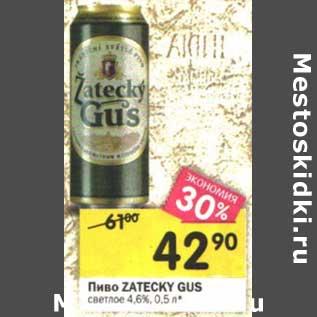 Пиво жатецкий гусь: отзывы, виды и сорта, цена ⛳️ алко профи