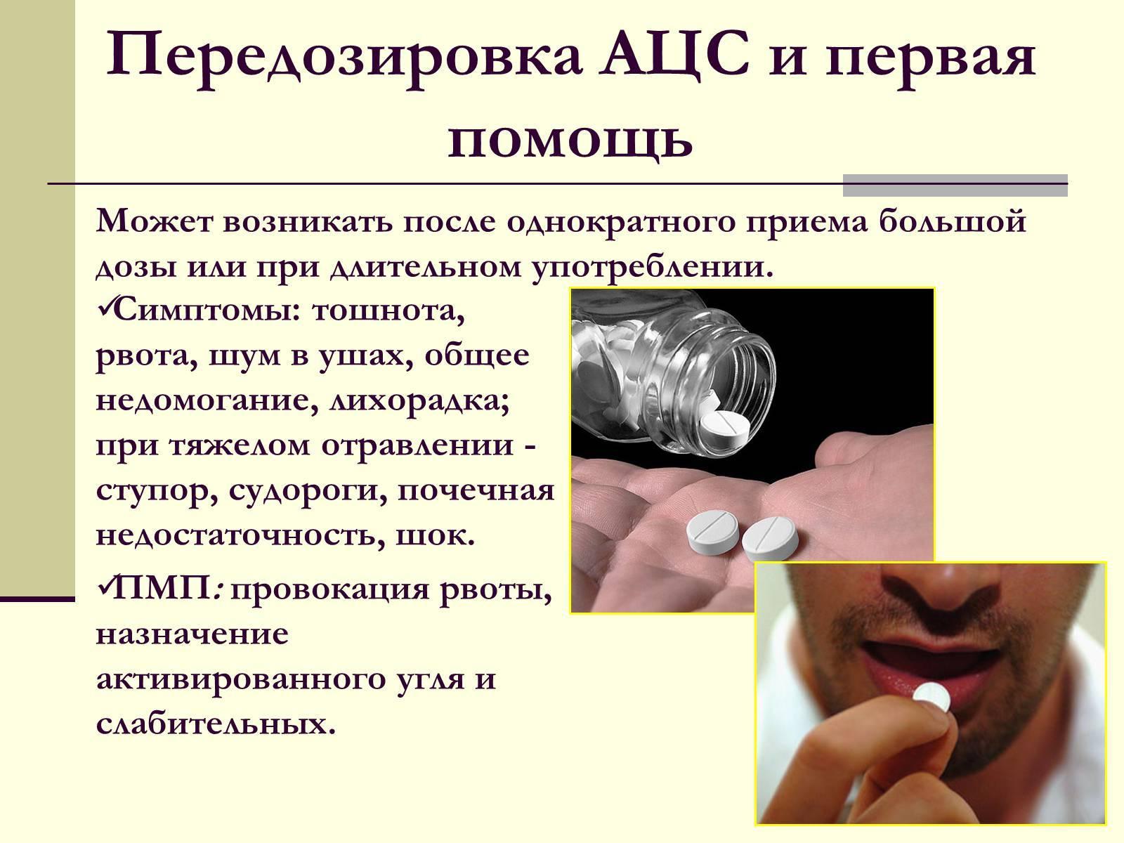 Вред и польза аспирина — чего больше? Аспирин для разжижения крови — как принимать