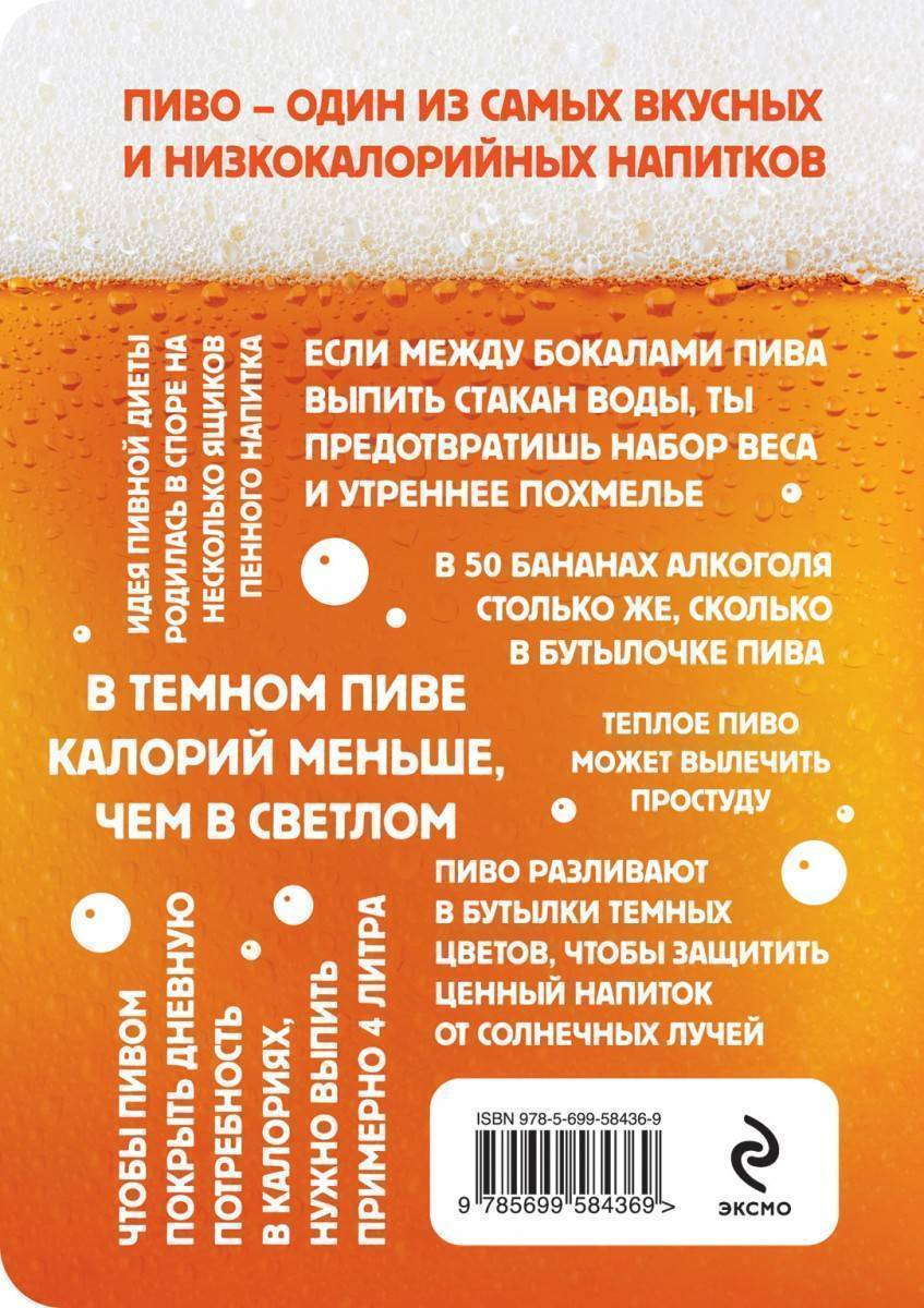 Пивная диета — идеальное решение для любителей пенного напитка