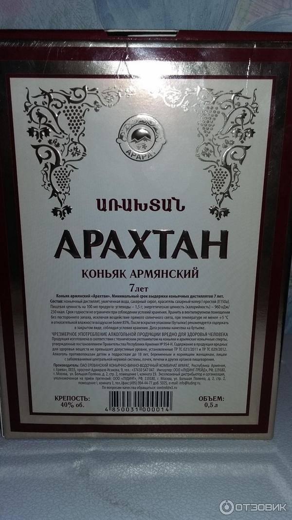 """Продукт от бренда """"арарат"""": """"ахтамар"""" - коньяк для истинных ценителей"""