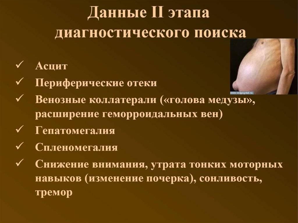 Цирроз печени мелкоузловой причины - лечение печени