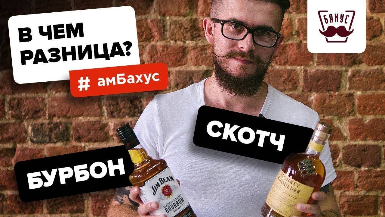 Что такое скотч напиток чем отличается от виски?