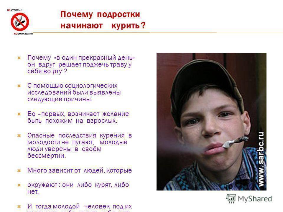 Как заставить парня бросить курить, реальные советы : labuda.blog как заставить парня бросить курить, реальные советы — «лабуда» информационно-развлекательный интернет журнал