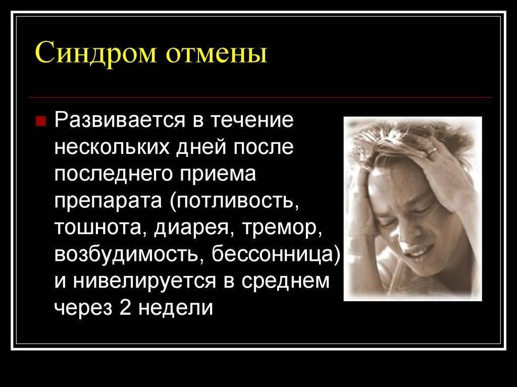Синдром отмены психоактивных средств и алкоголя, симптомы