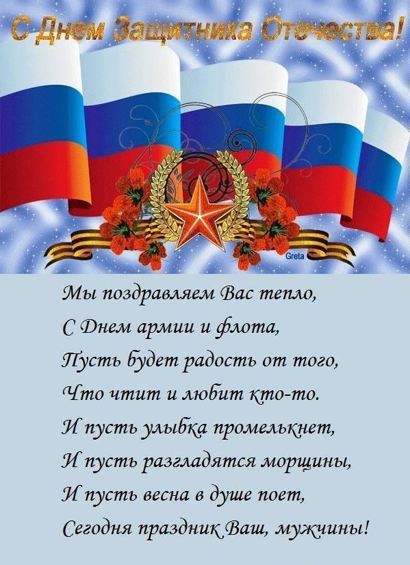 Официальные поздравления на 23 февраля в прозе (с днем защитника отечества)