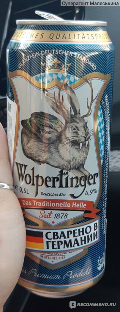 Пиво wolpertinger (вольпертингер) и его особенности