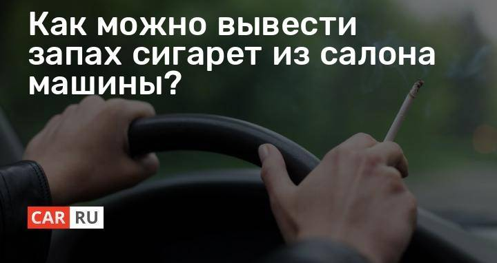 Как избавиться от запаха сигарет в машине: проверенные способы
