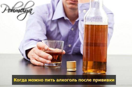 Прививка от столбняка и алкоголь