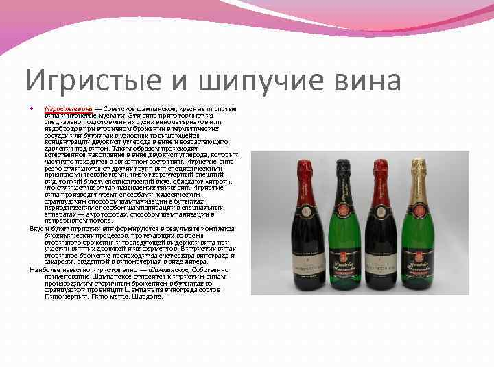 Виды шампанского - строим дом prombaza.su