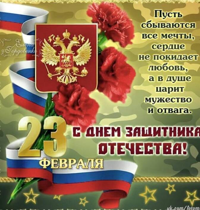 Универсальные  поздравления с 23 февраля (в стихах) — 60 поздравлений — stost.ru    поздравления с днем защитника отечества. страница 1