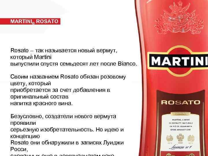 Как пить мартини: два правильных способа