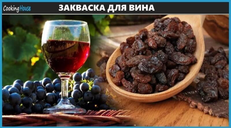Домашнее вино из изюма пошаговый рецепт быстро и просто от юлии косич