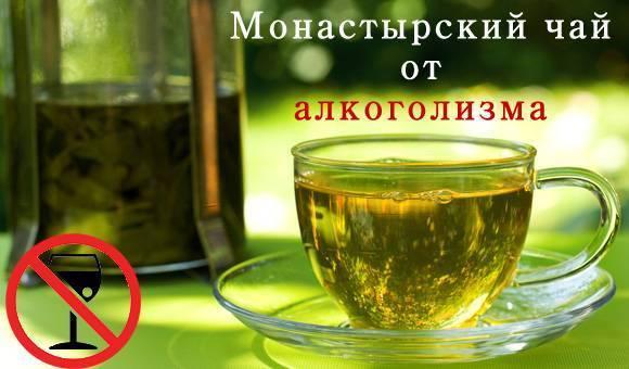 Описание монастырского чая от алкоголизма
