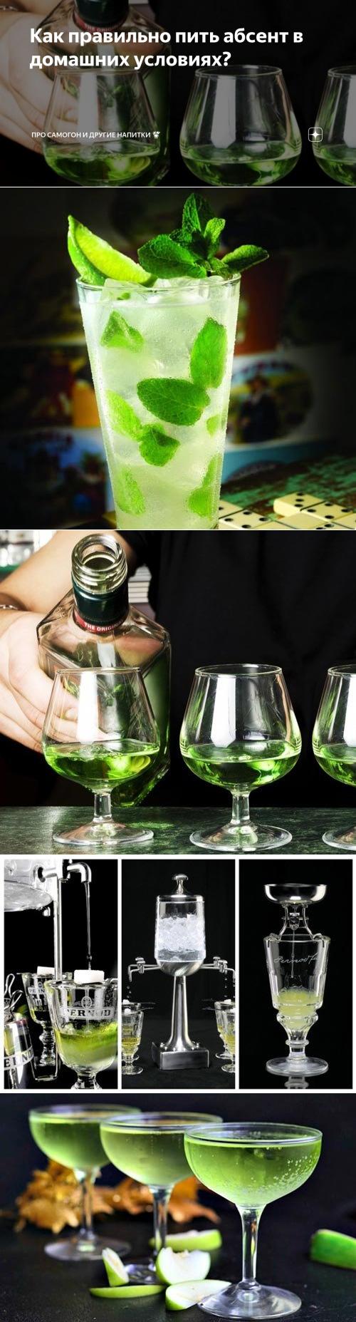 Абсент из самогона в домашних условиях: рецепт приготовления своими руками, как сделать алкоголь на основе полыни